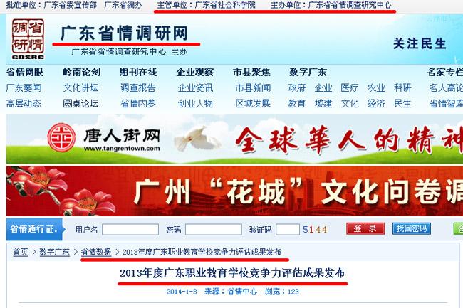 广东省情调研网图片