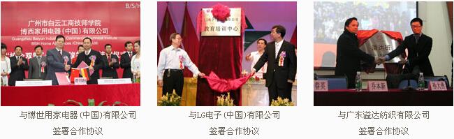广州白云技校校企合作