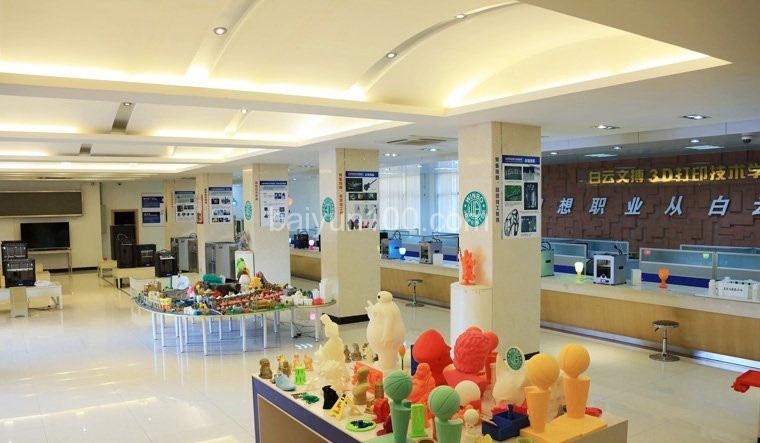 旧招生办,改造成了3D打印学院