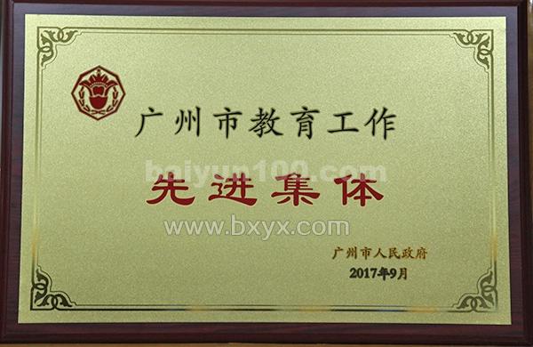 广州白云工商技师学院学校荣誉