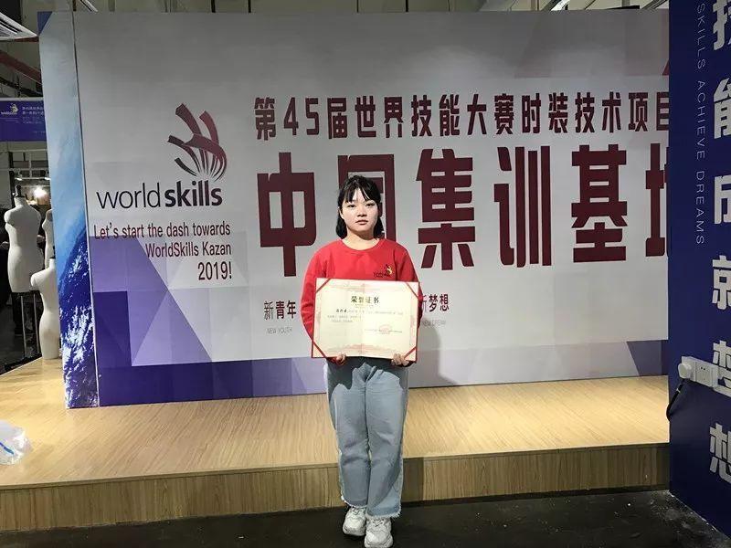 白云工商服装系学子距第45届世界技能大赛舞台更近一步