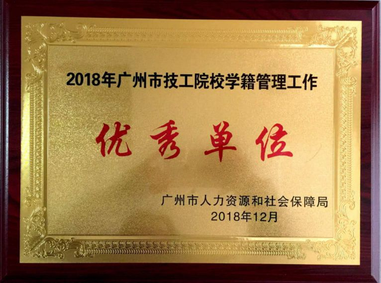 广州市白云工商技师学院学生事务服务工作再添新荣誉