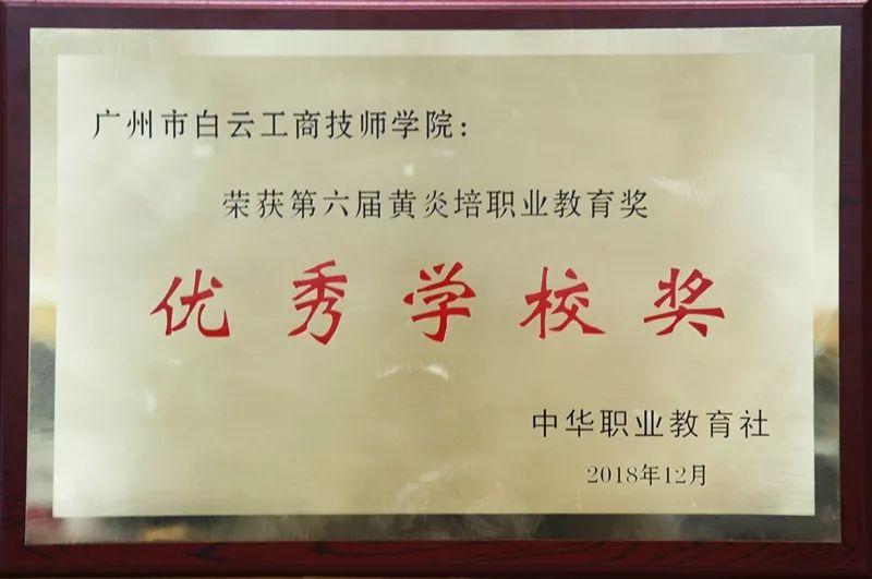 广州市白云工商技师学院校园十大新闻
