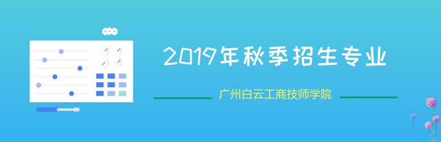 2019年春季招生专业