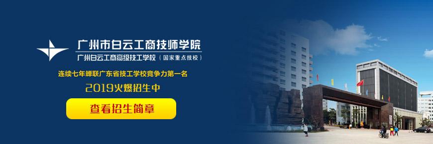 广州白云工商技师学院2019年招生简章