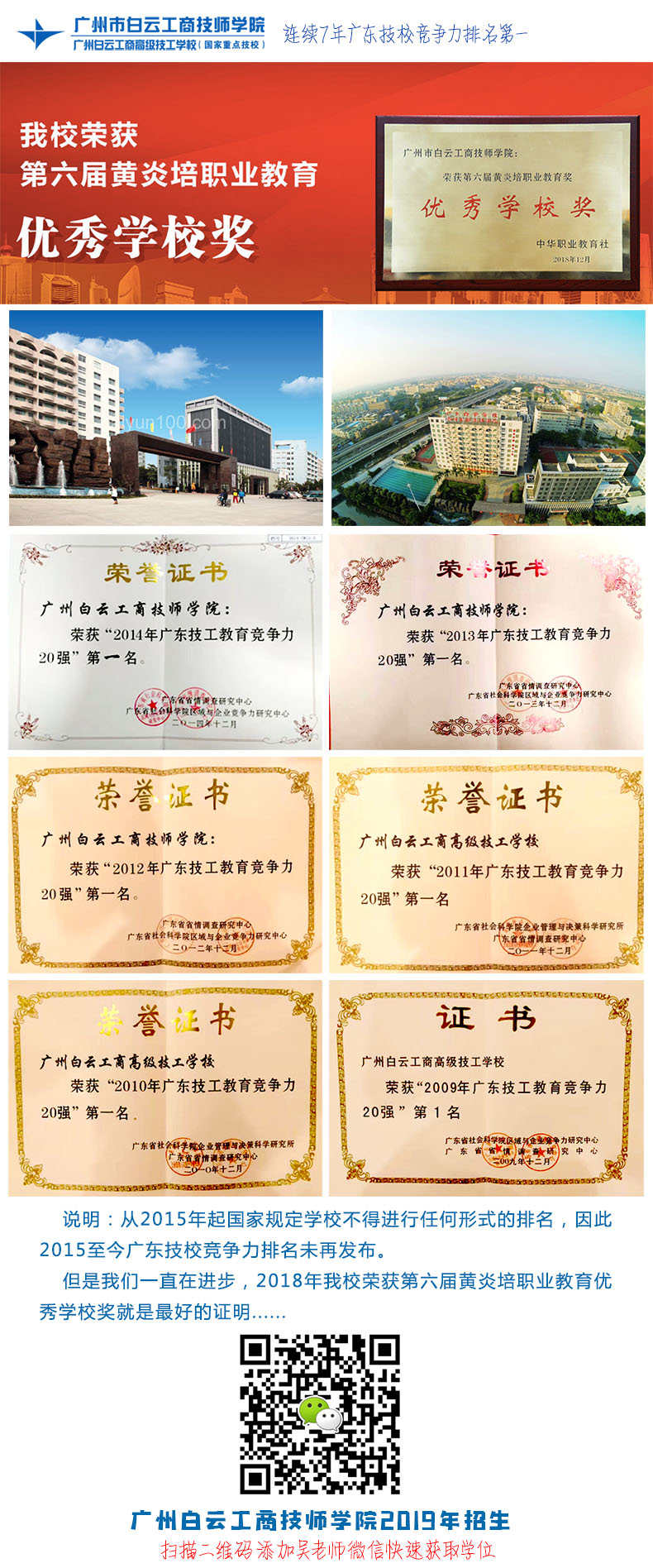 广州白云工商技校2019年招生专业
