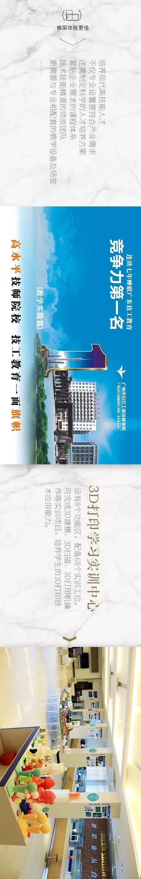 广州白云工商技师学院实训场室图片