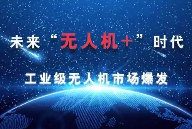 广东首家无人机技校-白云工商技师学院2020年无人机专业招生简章
