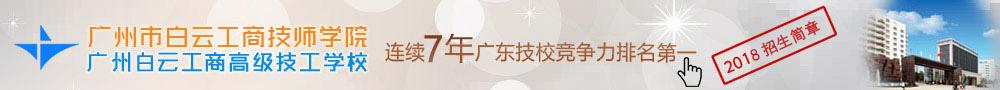 广东技校排名网推荐-广州白云工商高级技工学校2018招生