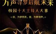 广州白云技校第一届校园十大主持人大赛
