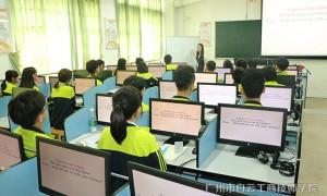 广州附近的技校有哪些