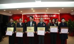 广东排名最好的技工学校是哪个