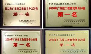 广州白云工商技师学院网上报名方法