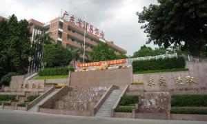 广东中职学校排名