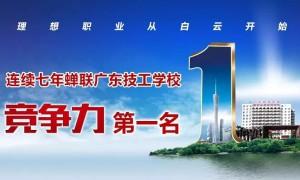 广东幼师职校-广东幼师职业学校
