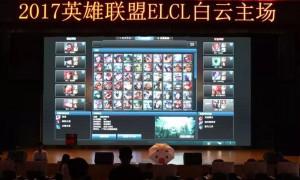 广州电子竞技大学
