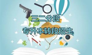 广州五年制大专有哪些
