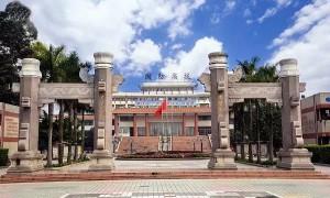 广东省国防科技技师学院是公立还是私立院校