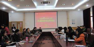 广州市白云工商技师学院新教师培训