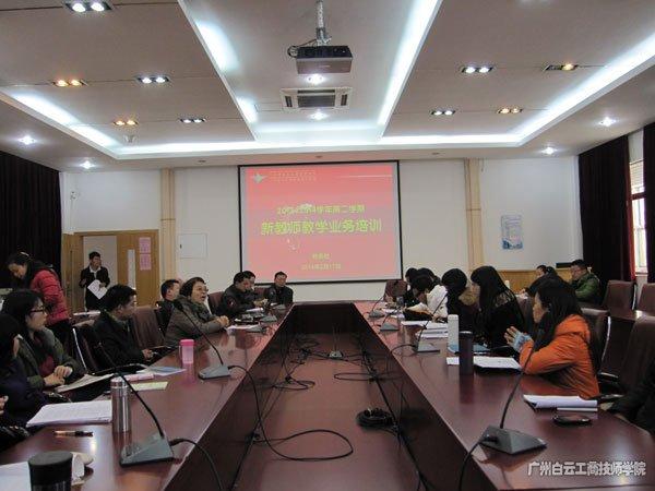 广州白云工商高级技工学校新教师培训