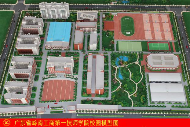 岭南工商第一高级技工学校模型图