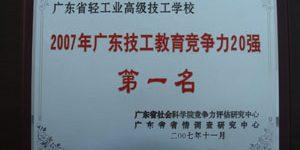 2007年获广东技校排名第一