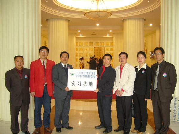 白云技师学院计算机系为联想集团广州分公司校外实习基地授牌