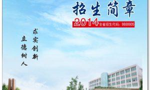 广东省电子商务技师学院2014年招生