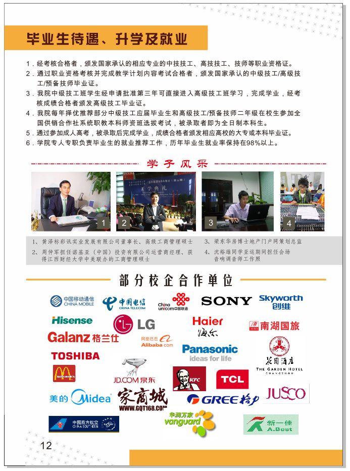 电子商务技师学院2014招生简章