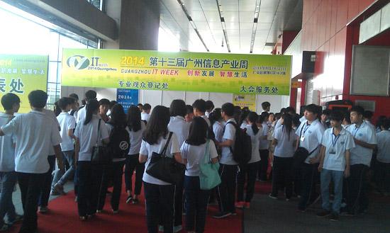广州白云技师学院计算机系学生参观信息产业周