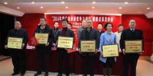 技工学校竞争力排名20强单位上台领奖