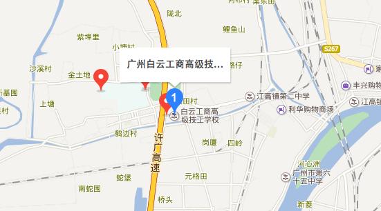 广州白云工商高级技工学校在百度地图上的地址