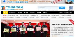 广东技校排名网截图