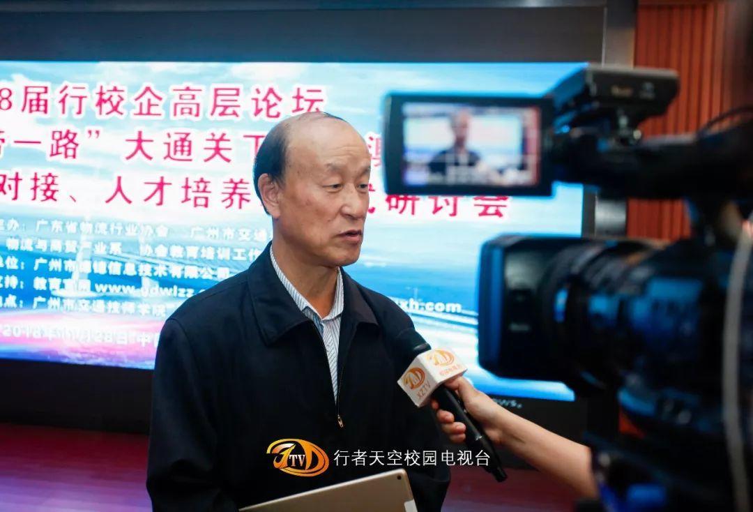 """广州市交通技师学院成功举办第58届""""行校企""""合作高峰论坛"""