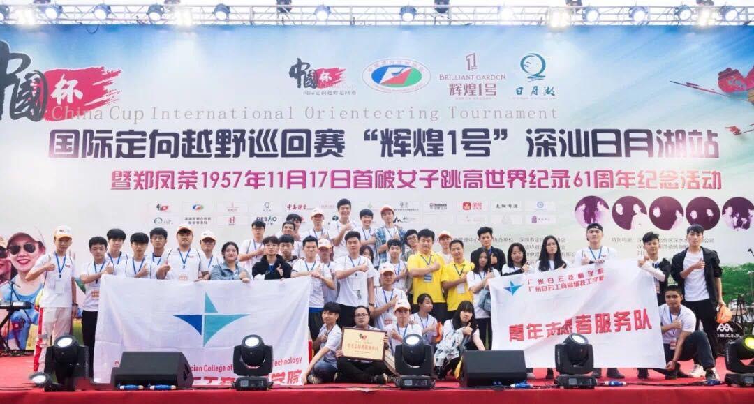广州市白云工商技师学院志愿者带你玩转2018中国杯国际定向越野巡回赛