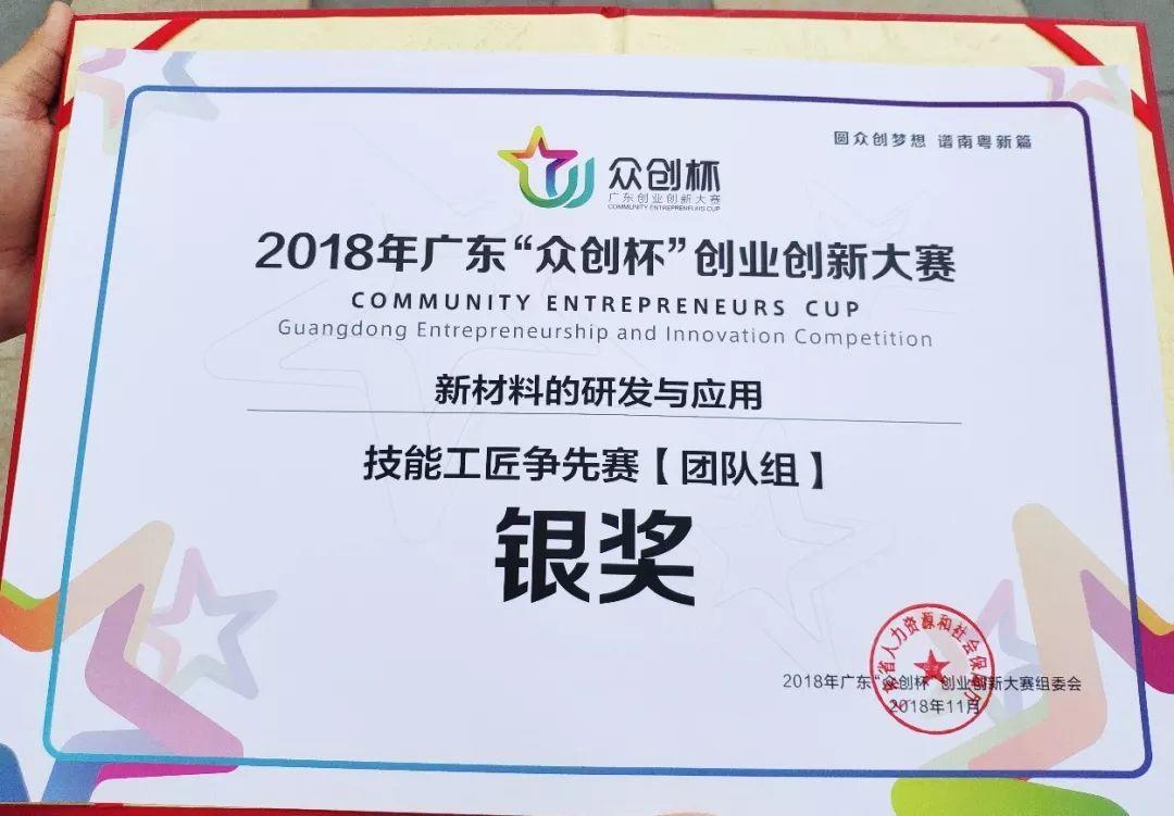 """冠军来了!学院快客云梯项目亮相2018年广东""""众创杯""""创业创新大赛颁奖活动"""