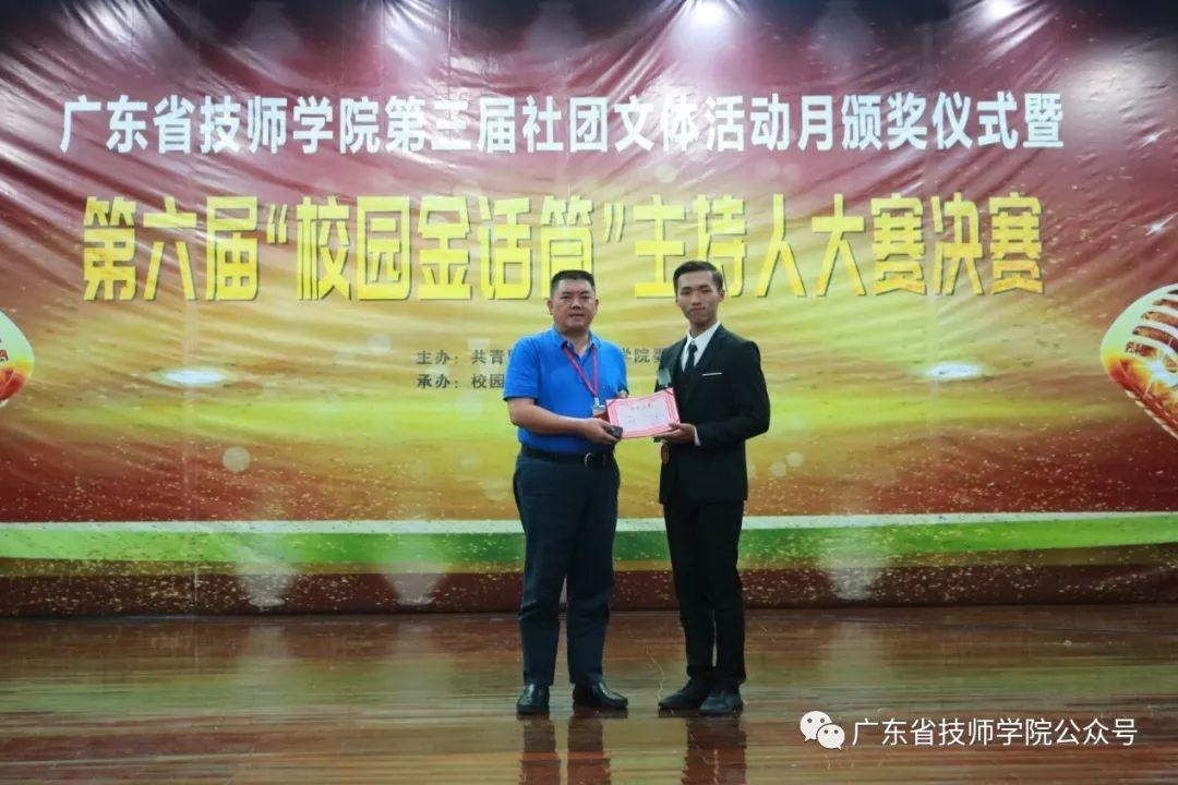 """广东省技师学院举办第六届""""校园金话筒""""主持人大赛"""
