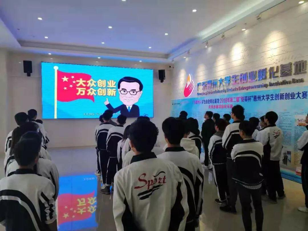 """我院创业师生团队赴惠州大学生创业孵化基地""""受训"""""""