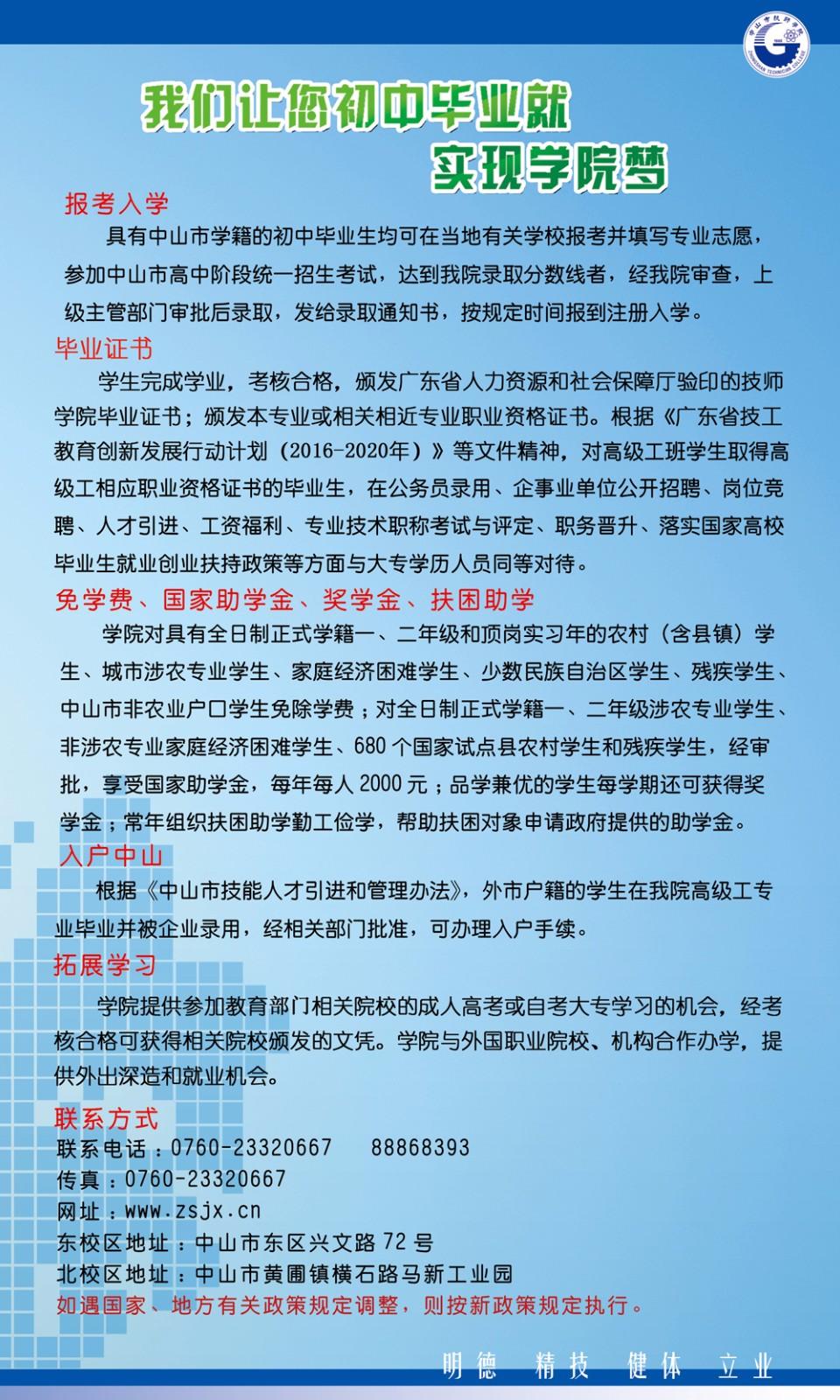 2017年招生简章(初中)