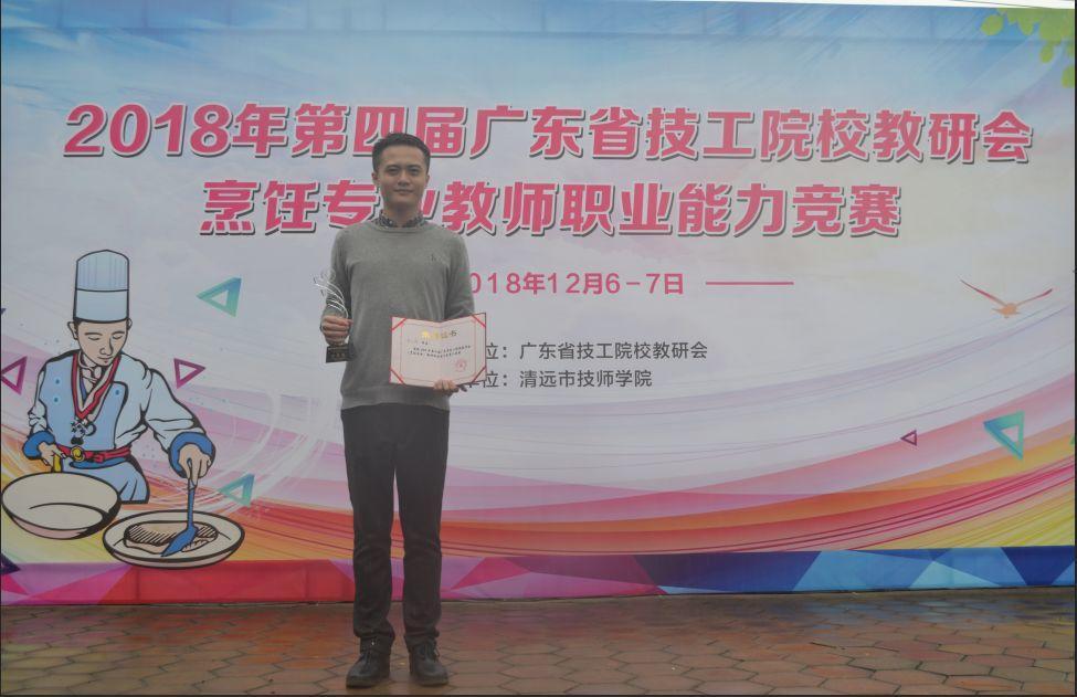 我院成功承办2018年广东省技工院校烹饪专业教师职业能力大赛