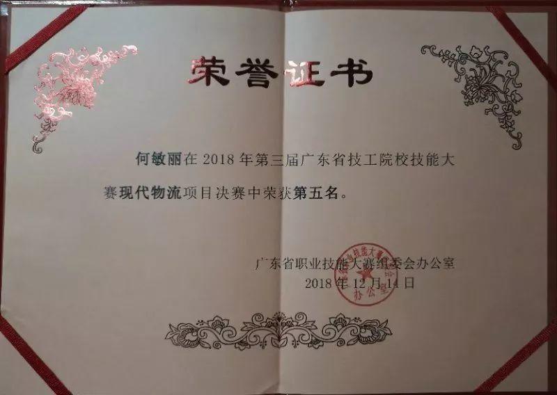 我院在第三届广东省技工院校技能大赛中喜获佳绩
