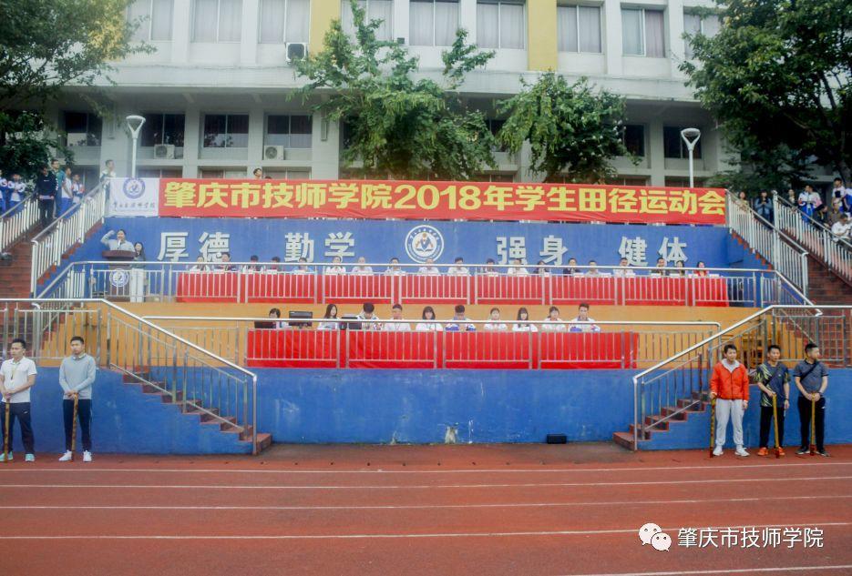 热血赛场,激情绽放——肇庆市技师学院2018年田径运动会圆满落幕