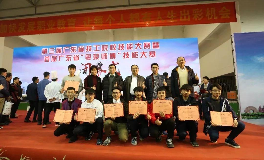喜讯丨学院在第三届广东省技工院校技能大赛中斩获佳绩