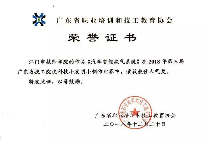 我院中德诺浩小车侠在第三届广东省技工院校科技小发明小制作比赛中大显身手