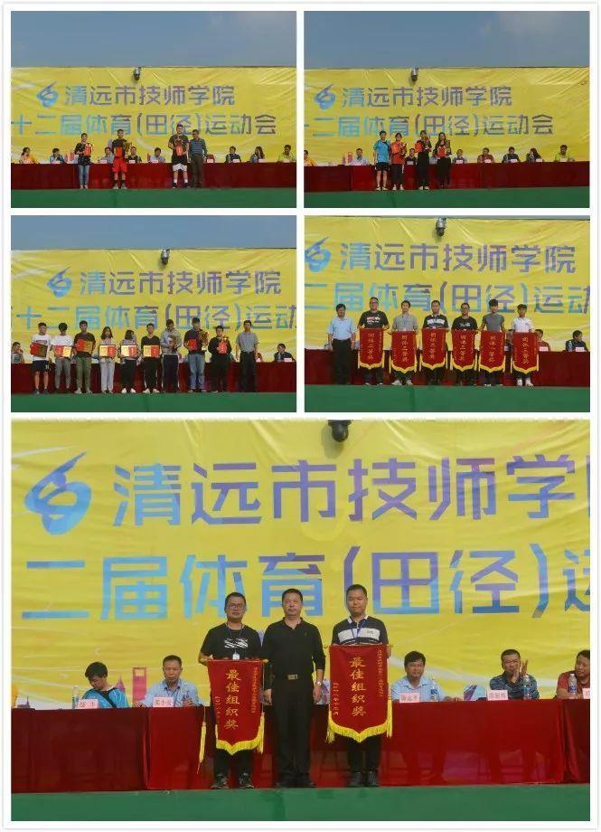 扬体育精神 展青春风采 ——我院成功举行第十二届体育(田径)运动会