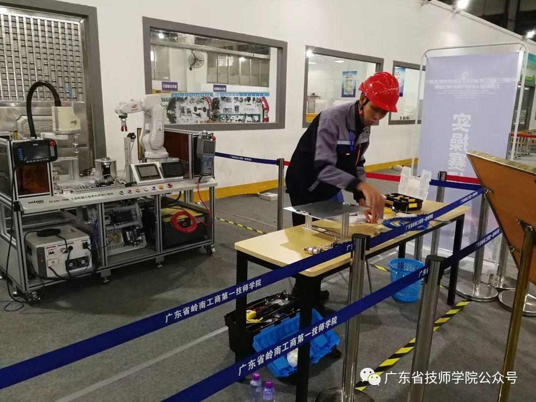 广东省技师学院在第三届广东省技工院校技能大赛上斩获佳绩