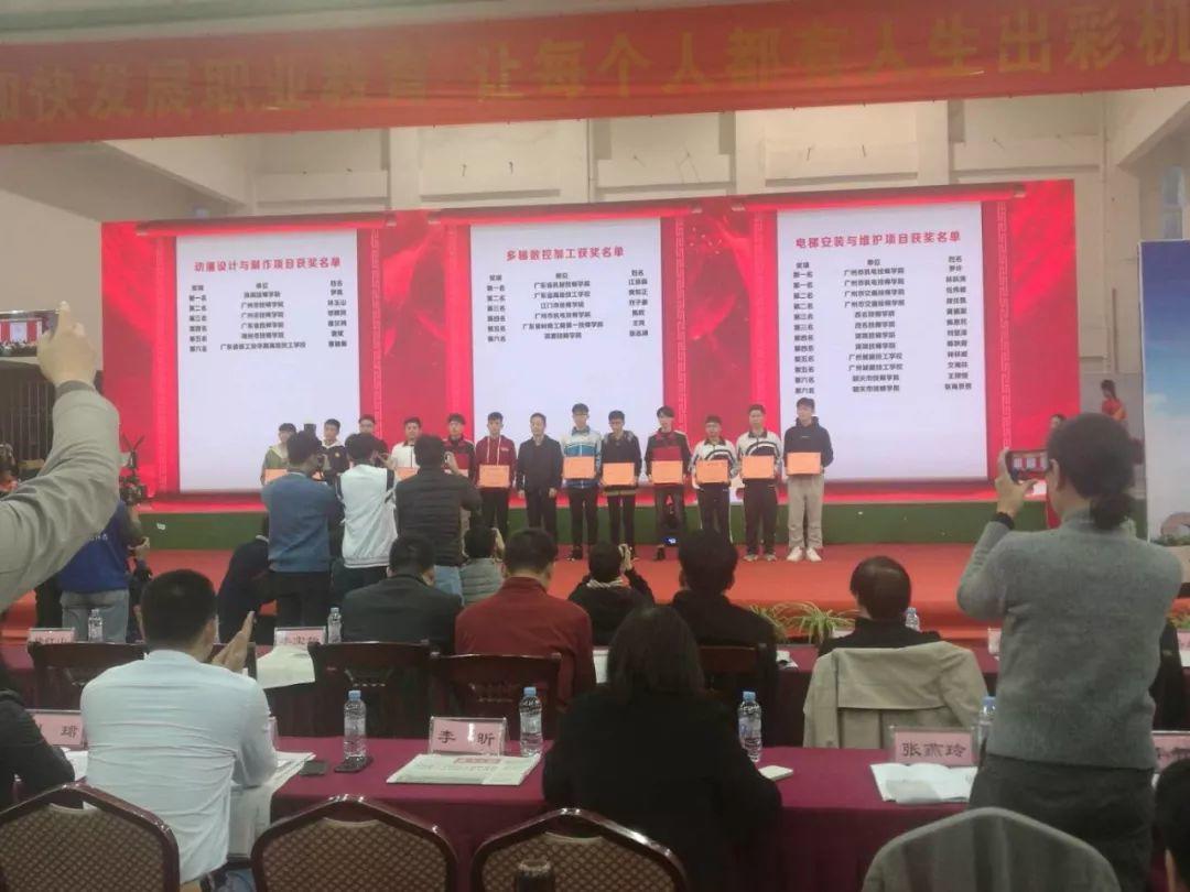 [喜报] 江门市技师学院在第三届广东省技工院校技能大赛中喜获佳绩
