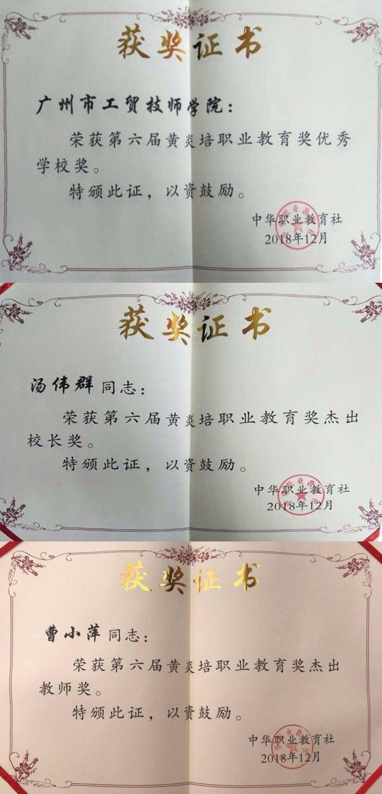 优秀学校 杰出校长 杰出教师——广州工贸收获第六届黄炎培职业教育奖三大奖项