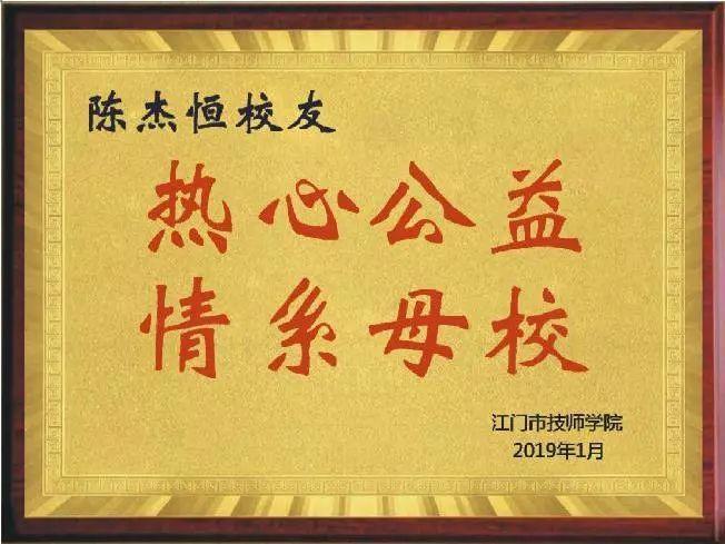热心公益,情系母校——校友陈杰恒先生再为学院发展作贡献