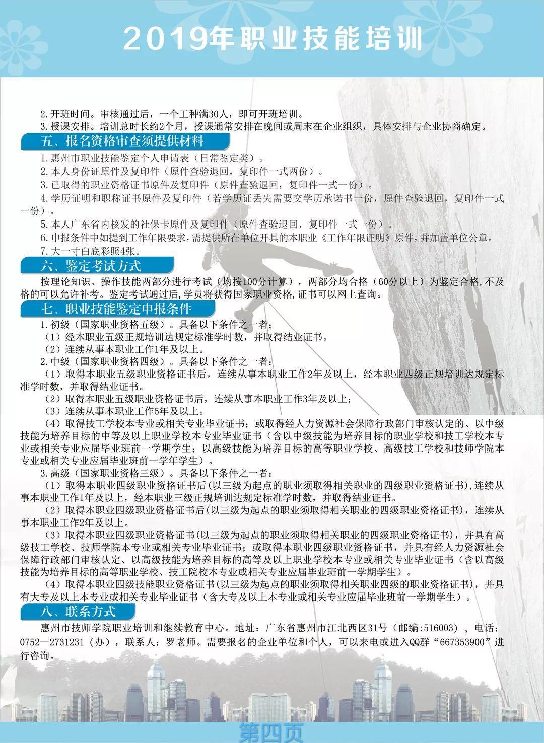 惠州市技师学院2019年职业技能培训招生简章